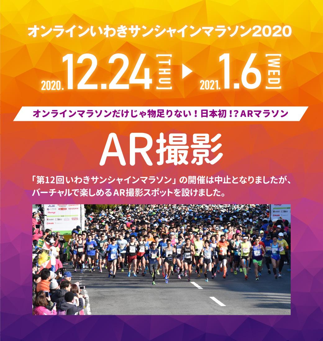 オンラインいわきサンシャインマラソン2020