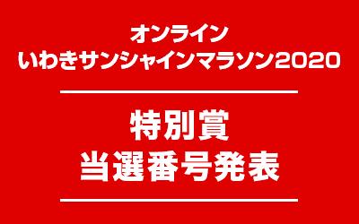 オンラインいわきサンシャインマラソン2020特別賞当選番号発表